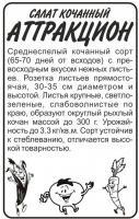 Зелень Салат Аттракцион б/п
