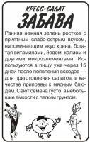 Зелень Салат Кресс забава 1 гр бп