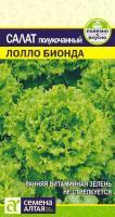 Зелень Салат Лолло Биондо 0,5гр цп