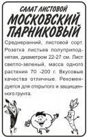 Зелень Салат Московский Парниковый 1 гр бп