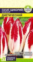 Зелень Салат Цикорий кочанный  Диетический/Сем Алт/цп 0,5 гр