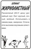 Зелень Шпинат Жирнолистный 1гр бп