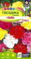 Цветы Гвоздика Садовая Шабо/Сем Алт/цп 0,1 гр.