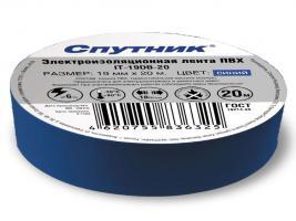 Изолента  синяя 15 мм х20м, Спутник