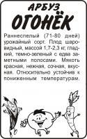Арбуз Огонек