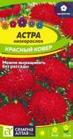 Астра Красный ковер низкорослая/Сем Алт/цп 0,2 гр.
