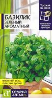 Базилик Зеленый /Сем Алт/ 0,3гр