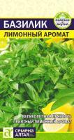 Базилик Лимонный Аромат/Сем Алт/бп 0,3 гр.