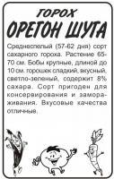 Горох Орегон Сахарный /Сем Алт/бп10гр