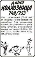 Дыня Колхозница 749/753/Сем Алт/бп 0,5 гр.