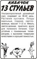 Кабачок 13 Стульев/Сем Алт/бп 2 гр.