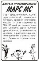 Капуста Краснокочанная Марс б/п