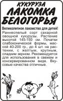 Кукуруза Лакомка Белогорья/Сем Алт/бп 5 гр.