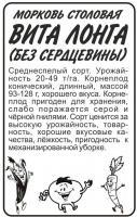 Морковь Без Сердцевины (Вита Лонга)/Сем Алт/бп 1,5 гр.