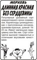 Морковь Длинная Красная Без Сердцевины/Сем Алт/бп 1,5 гр.