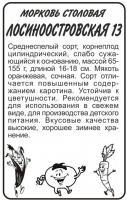 Морковь Лосиноостровская 13/Сем Алт/бп 1,5 гр.