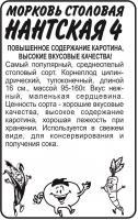 Морковь Нантская 4/Сем Алт/бп 2 гр.