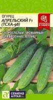 Огурец Апрельский/Сем Алт/бп 0,3 гр