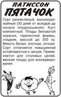 Патиссон Пяточок /Сем Алт/бп 2 гр