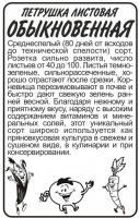 Петрушка Листовая Обыкновенная бп 1гр