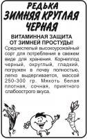 Редька Зимняя Круглая Черная/Сем Алт/бп 1 гр.