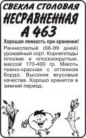 Свекла Несравненная А 463/Сем Алт/бп 2 гр.
