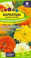 Цветы Бархатцы Высокорослая смесь/Сем Алт/цп 0,3 гр.