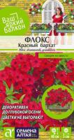 Цветы Флокс Красный бархат  /Сем Алт/цп 0,1 гр.