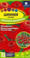 Цветы Циния лилипут Красная шапочка /Сем Алт/цп 0,3 гр.