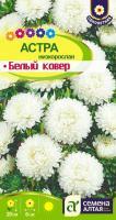 Астра Белый Ковер низкорослая/Сем Алт/цп 0,2 гр.