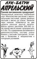 Лук Батун Апрельский /Гавриш/