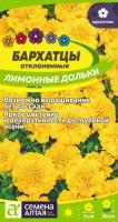 Цветы Бархатцы Лимонные Дольки махровые  /Сем Алт/цп 0,3 гр.