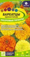 Цветы Бархатцы Махровые гиганты /Сем Алт/цп