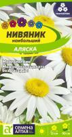 Цветы Нивяник Аляска /Сем Алт/цп 0,1 гр.