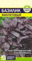 Базилик Фиолетовый /Сем Алт/цп 0,3 гр.