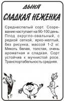 Дыня Сладкая Неженка/Бп 0,5 гр.