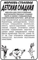 Морковь Детская Сладкая/Сем Алт/бп 2 гр.