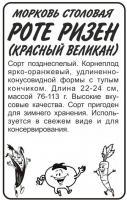 Морковь Роте Ризен (Красный Великан) Сем Алт/бп 2 гр.