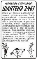 Морковь Шантенэ 2 г /бп