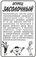 Огурец Засолочный бп 0,5 гр