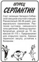 Огурец Серпантин 0,5 гр /Сем Алт/бп
