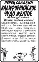 Перец Калифорнийское Чудо желтое/Сем Алт/бп 0,2гр