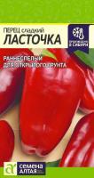 Перец Ласточка /Сем Алт/цп 0,2 гр.
