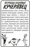 Петрушка Кудрявая Кучерявец 1г бп