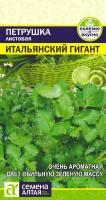 Петрушка Листовая Итальянская цп 1 гр
