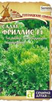 Салат Фриллис F1 Цп 0,01 гр