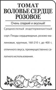 Томат Воловье сердце Розовое/бп 0,1гр
