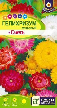 Цветы Гелихризум Махровый Смесь /Сем Алт/цп 0,2 гр