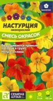 Цветы Настурция Смесь Окрасок  нискорослая /цп 1 гр