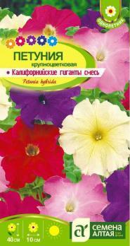 Цветы Петуния Калифорнийские гиганты /Сем Алт/цп 0,2 гр
